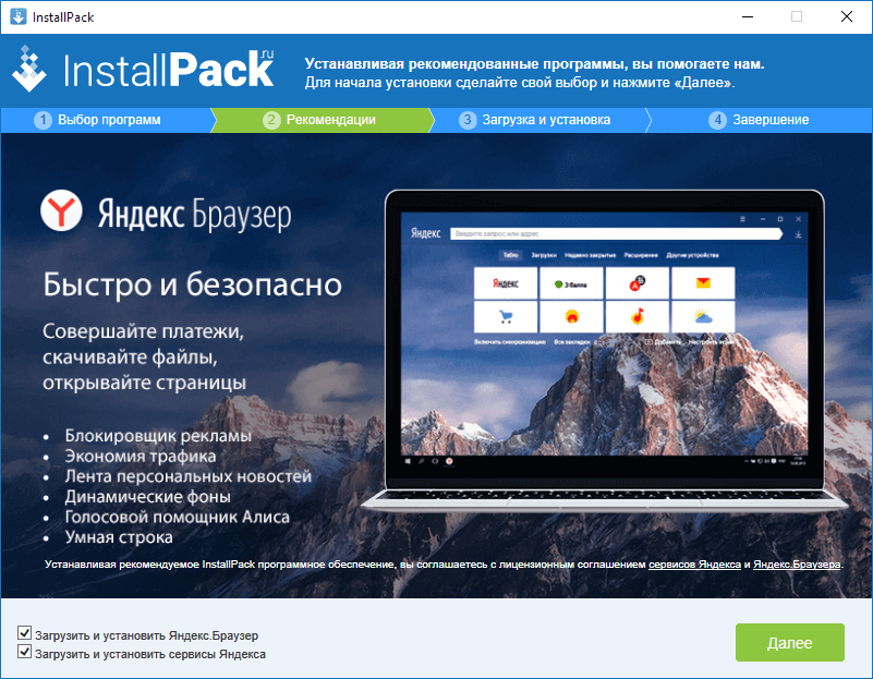 InstallPack step #3 offer of installation useful soft from partners