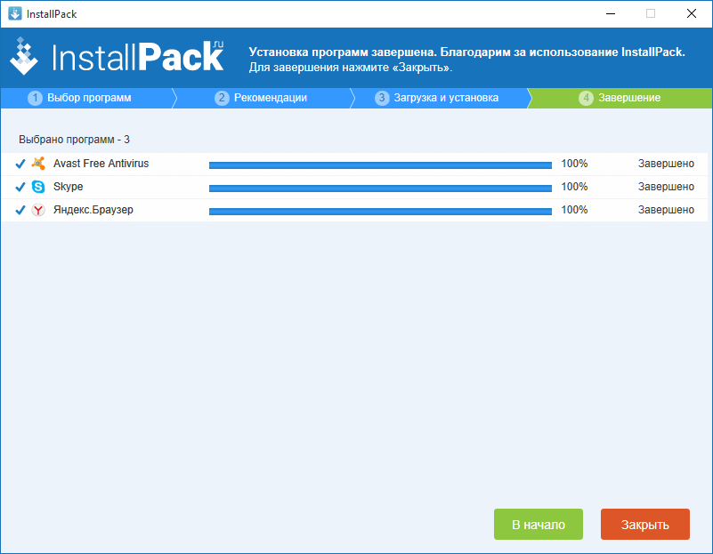 InstallPack шаг #5 после установки всех программ, InstallPack сообщит вам о завершении установки программ